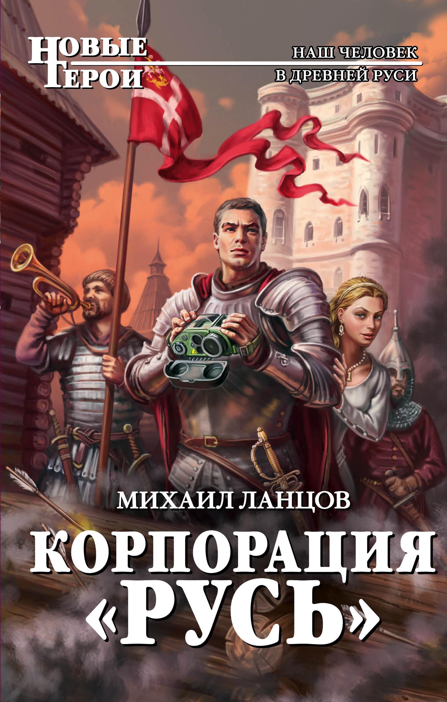 Михаил Ланцов Корпорация «Русь» вернадский г монголы и русь
