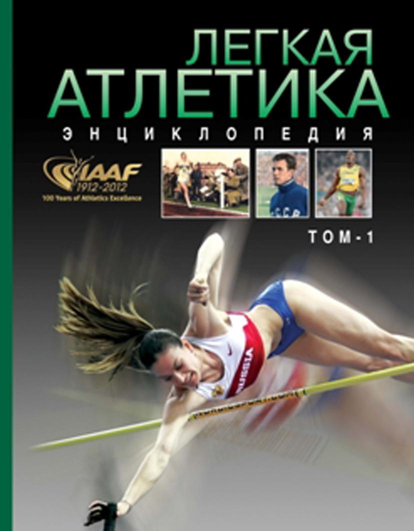 Отсутствует Легкая атлетика. Энциклопедия. Том 1: А–Н