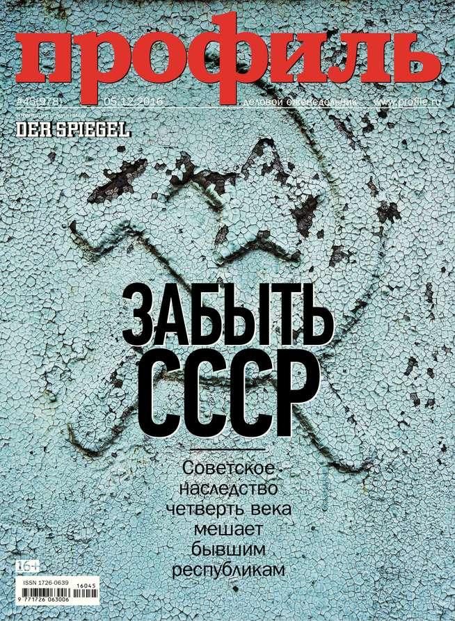 цена на Редакция журнала Профиль Профиль 45-2016