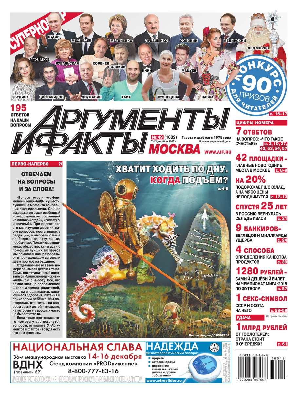 Редакция газеты Аргументы и Факты Москва Аргументы и факты Москва 49-2016