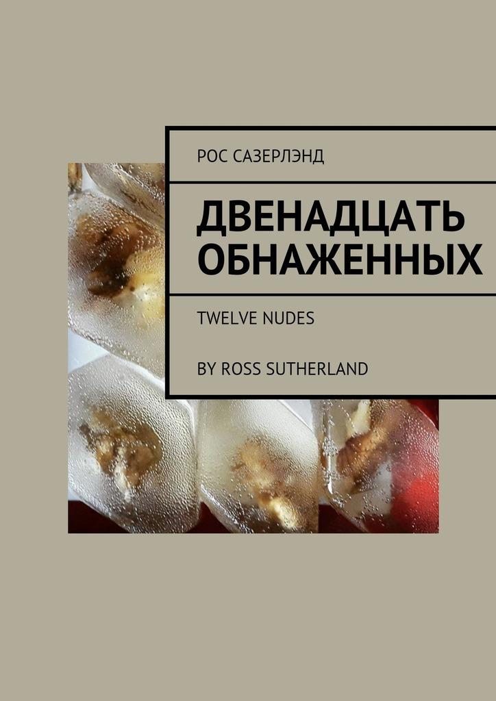 Рос Сазерлэнд Двенадцать обнаженных. Twelve Nudes ByRoss Sutherland soviet space dogs