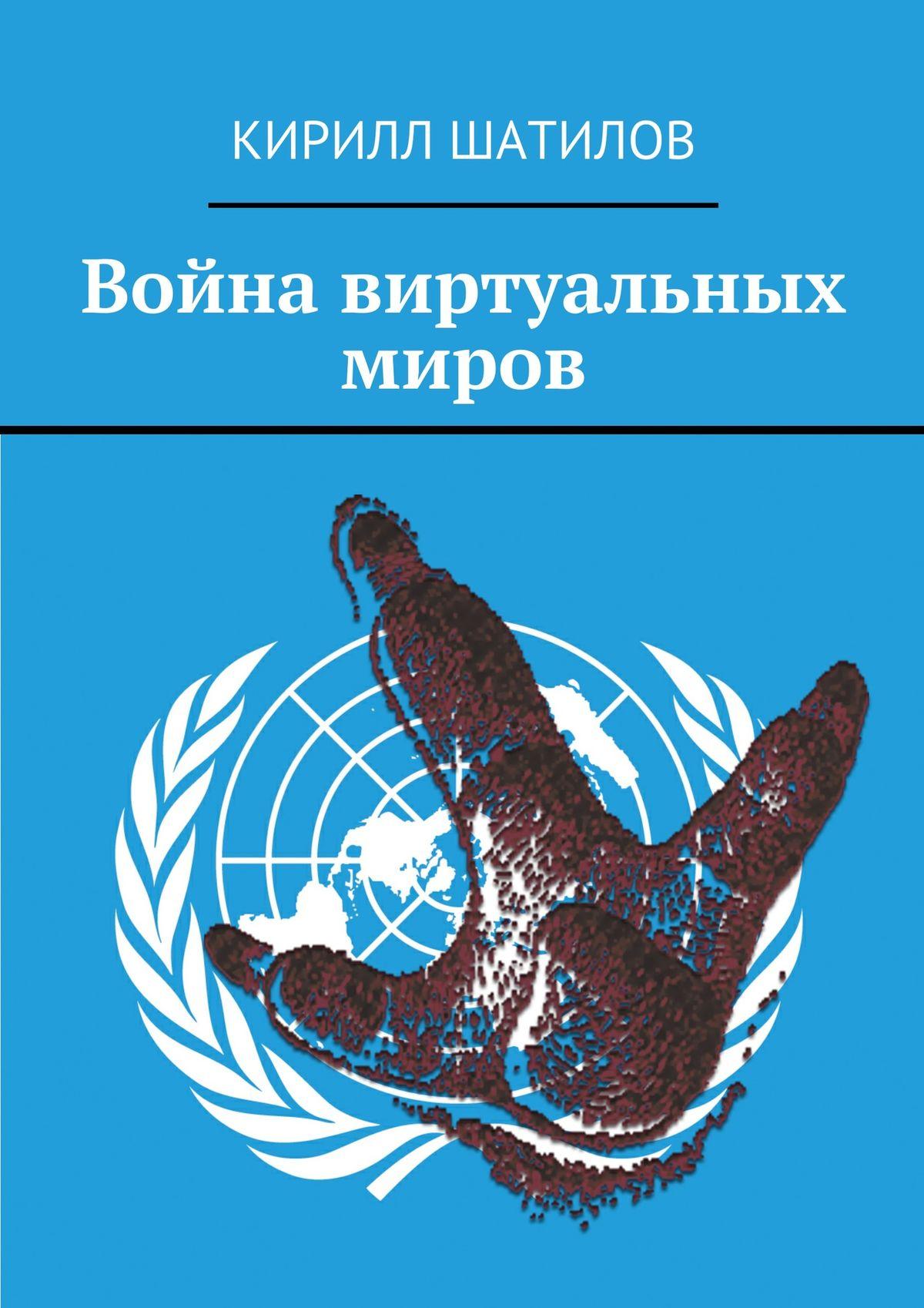 Кирилл Шатилов Война виртуальных миров кирилл шатилов зимняяжара реальное фэнтези– томi–боец
