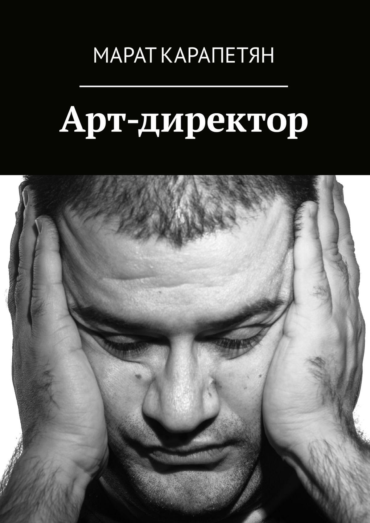 Марат Карапетян Арт-директор