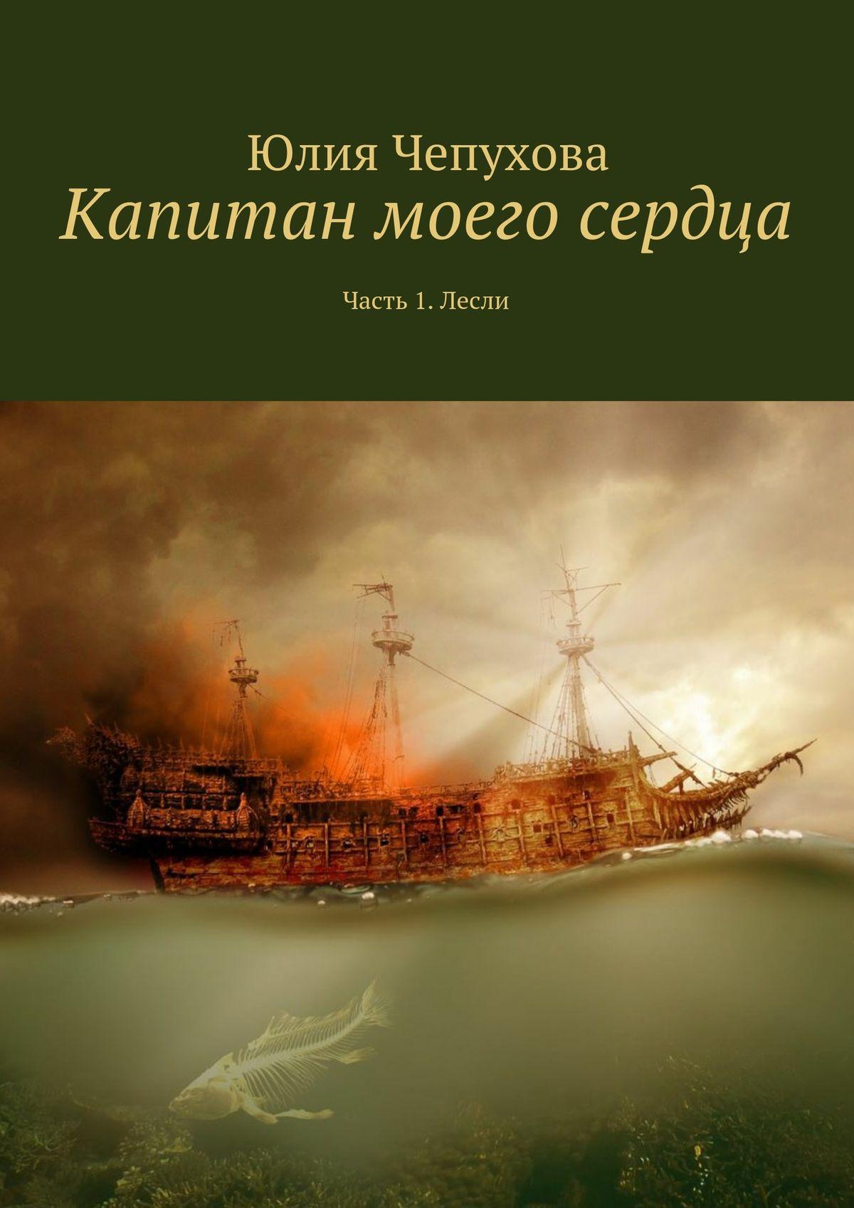 Юлия Чепухова Капитан моего сердца. Часть 1. Лесли intex 55991