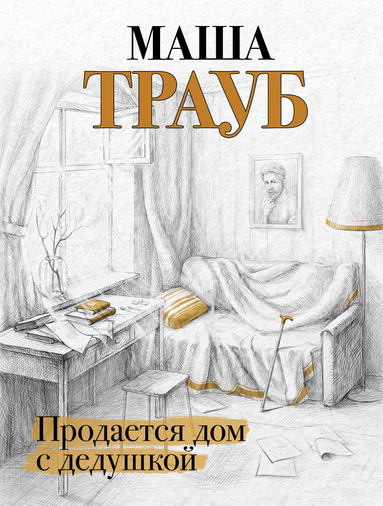 Маша Трауб Продается дом с дедушкой