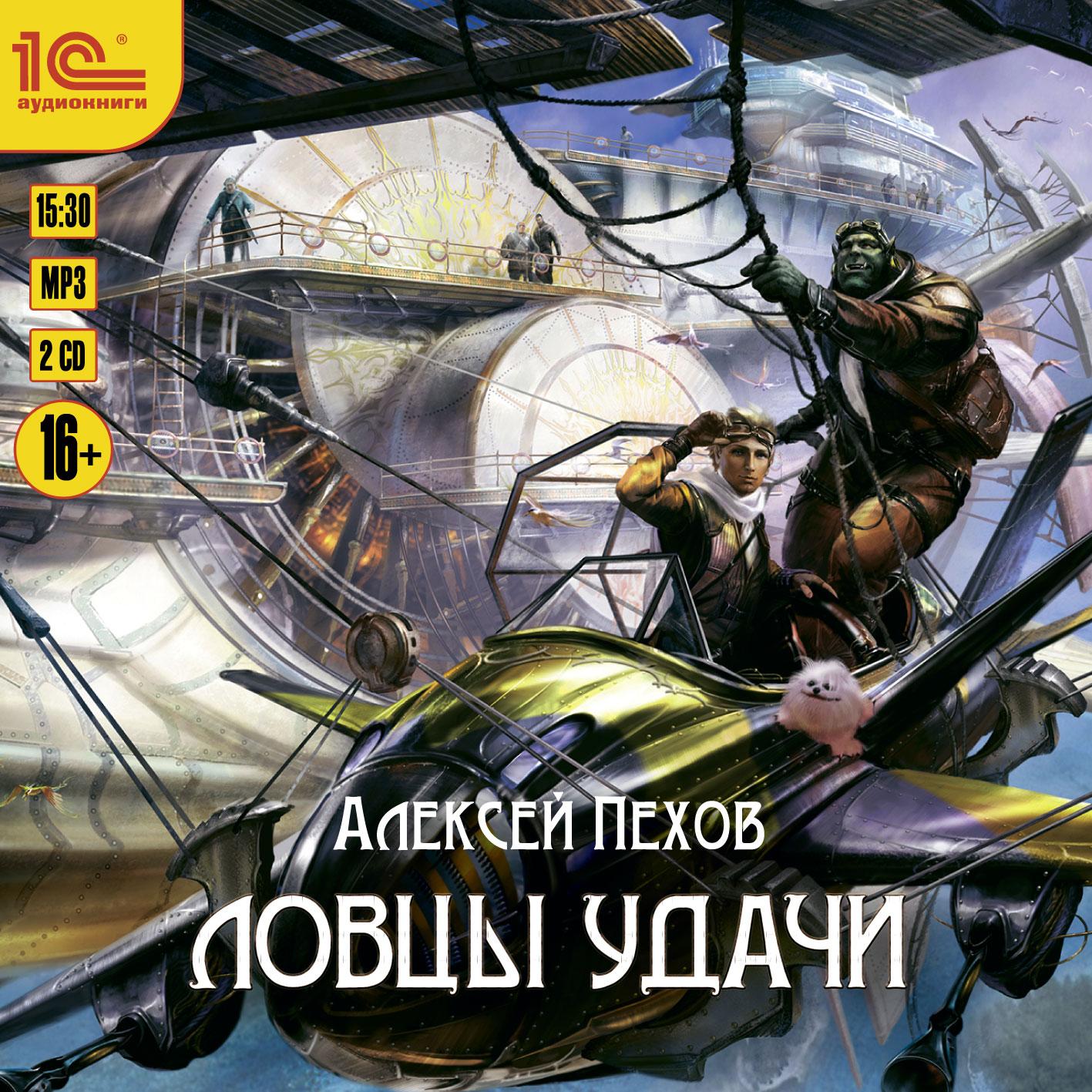 Алексей Пехов Ловцы удачи алексей пехов темный охотник