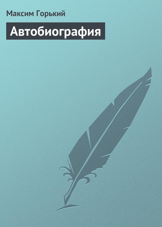 Максим Горький Автобиография