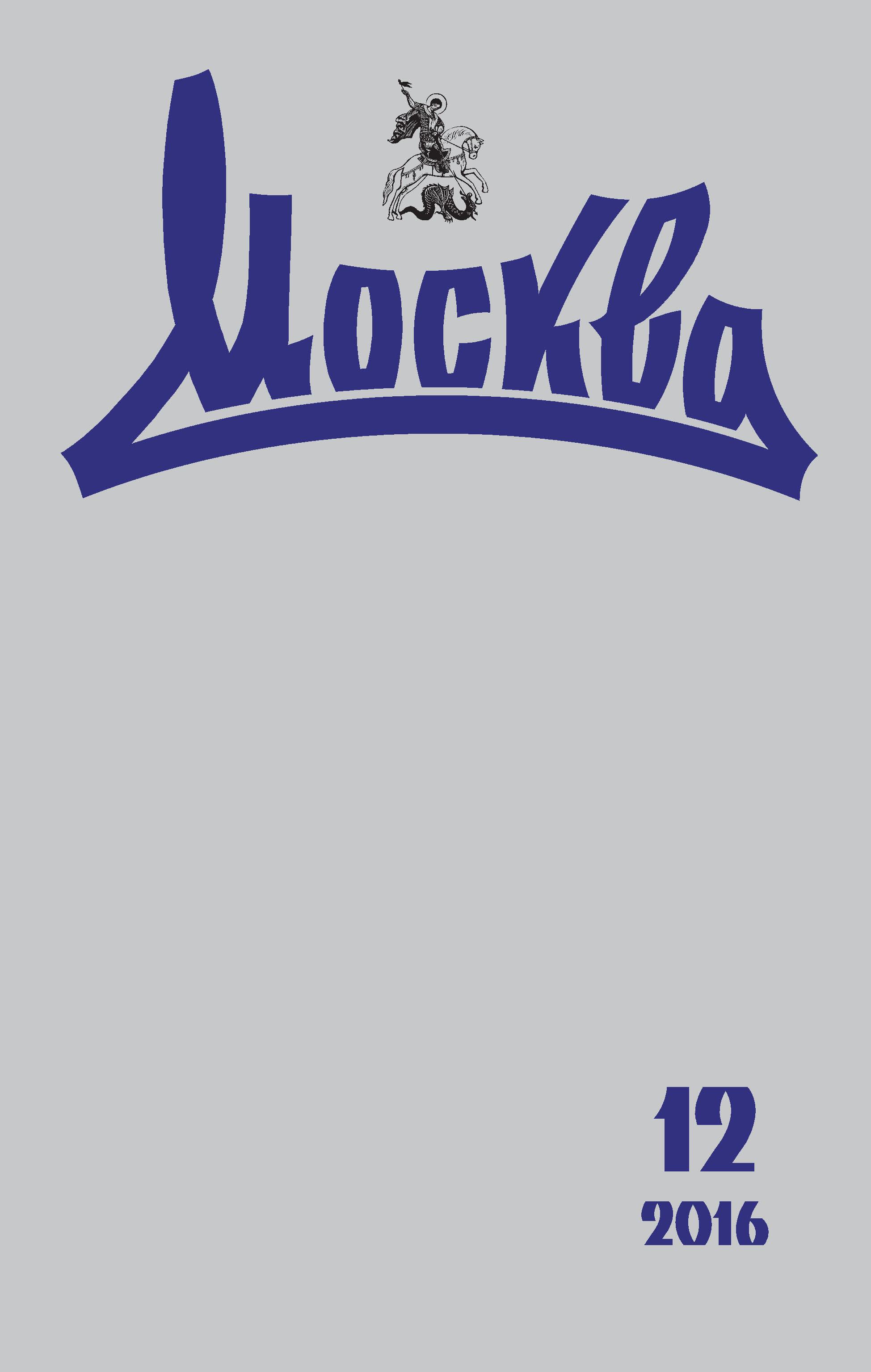 Отсутствует Журнал русской культуры «Москва» №12/2016 отсутствует журнал русской культуры москва 09 2015