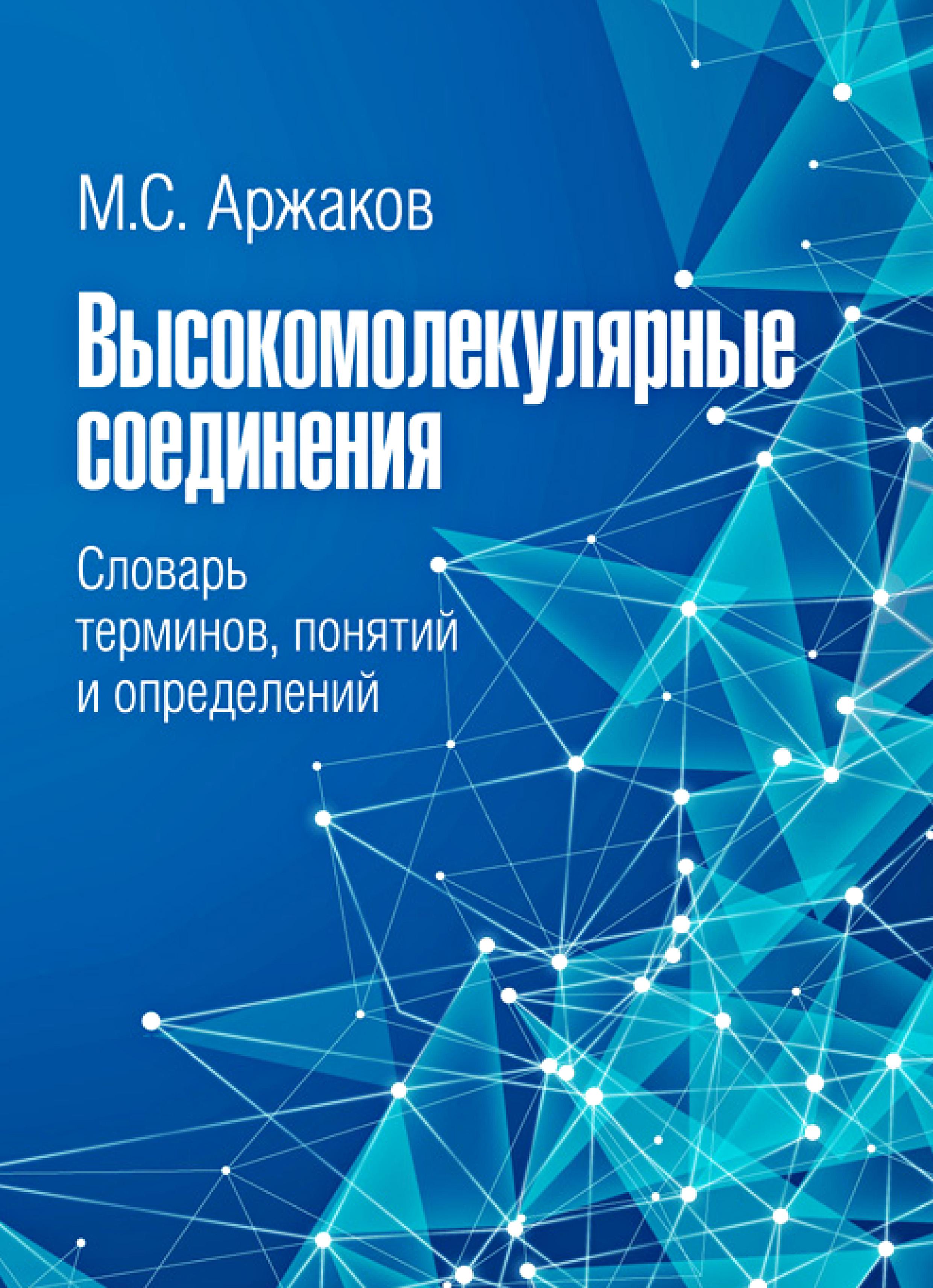 М. С. Аржаков Высокомолекулярные соединения. Словарь терминов, понятий и определений цена