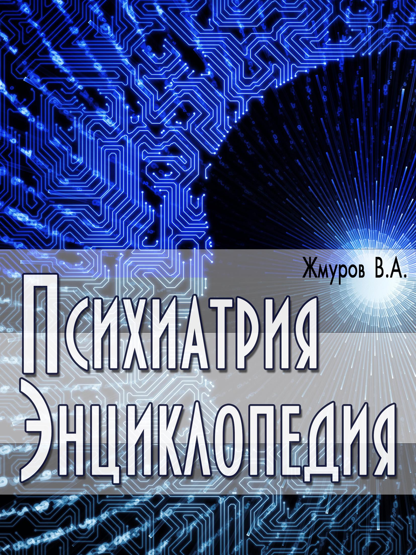 В. А. Жмуров Психиатрия. Энциклопедия цена в Москве и Питере