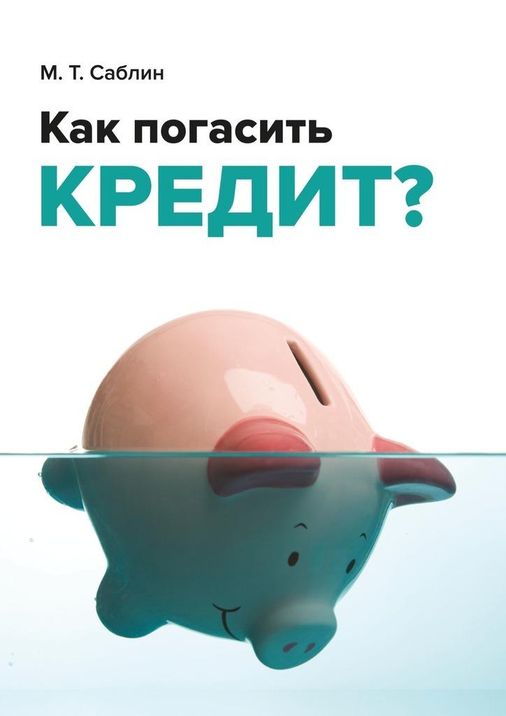 Максим Саблин погасить кредит? Напримере ипотеки