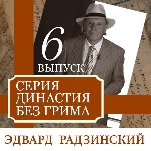 Эдвард Радзинский Династия без грима. Романовы (выпуск 6)
