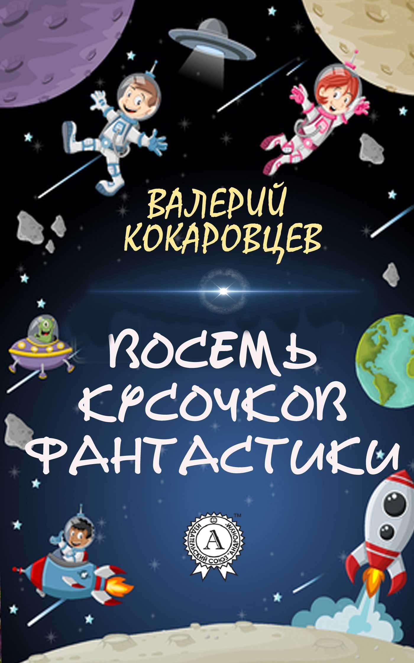 Валерий Кокаровцев Восемь кусочков фантастики восемь племен