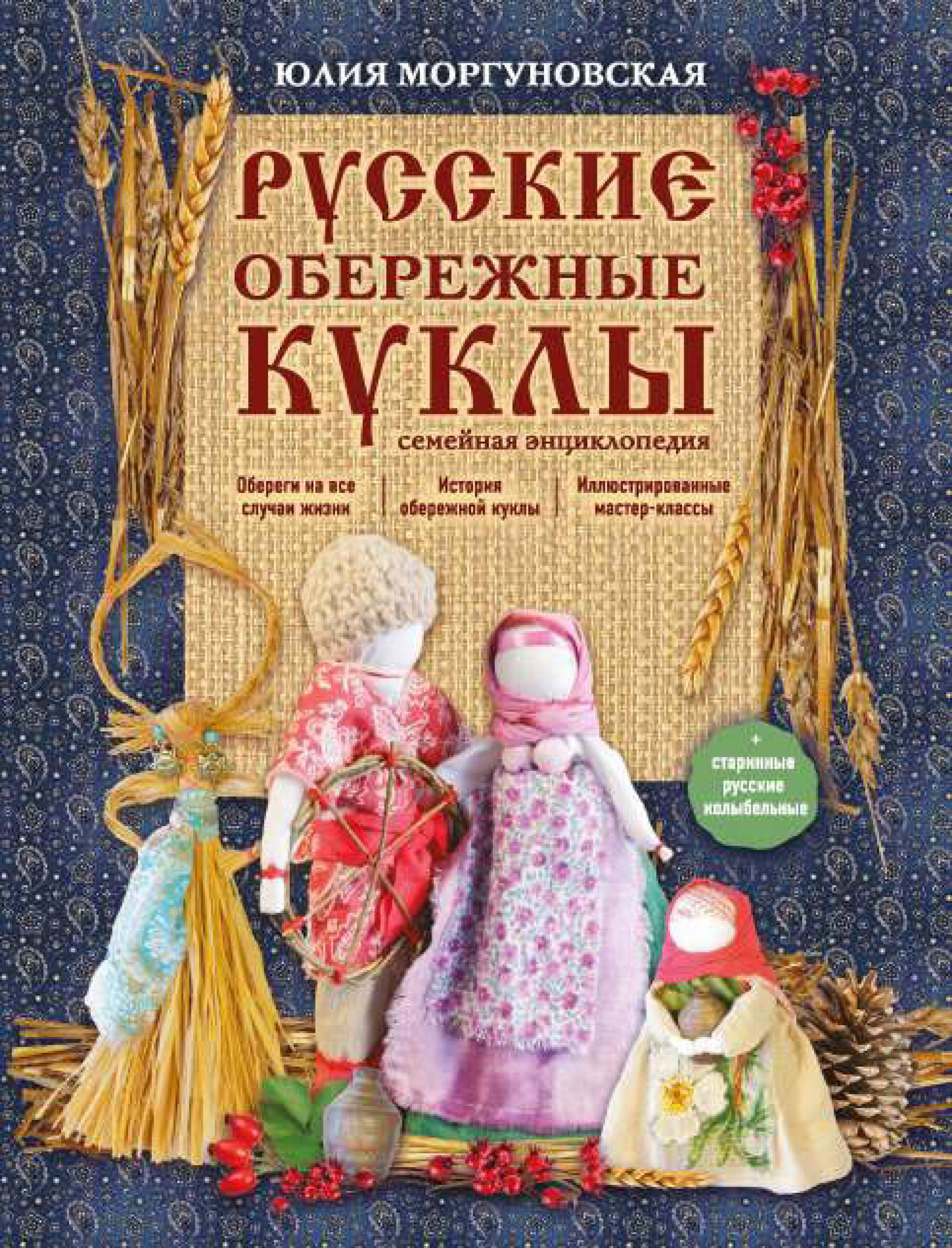 Юлия Моргуновская Русские обережные куклы. Семейная энциклопедия