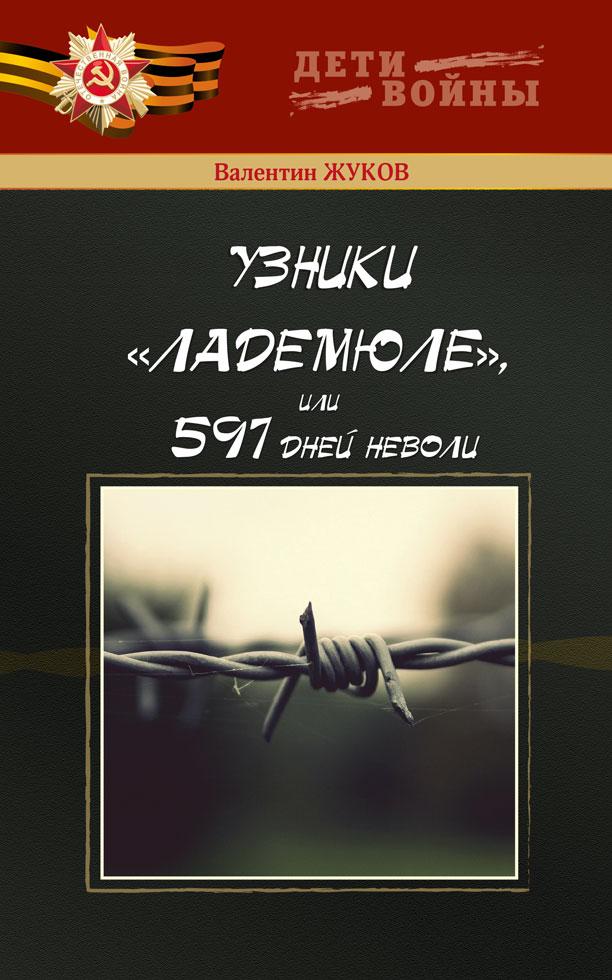 Валентин Жуков Узники Ладемюле, или 597 дней неволи жуков д войны на руинах ссср
