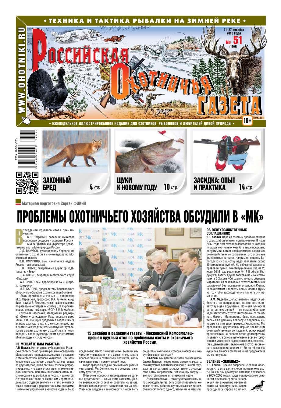 Редакция газеты Российская Охотничья Газета Российская Охотничья Газета 51-2016 цена в Москве и Питере