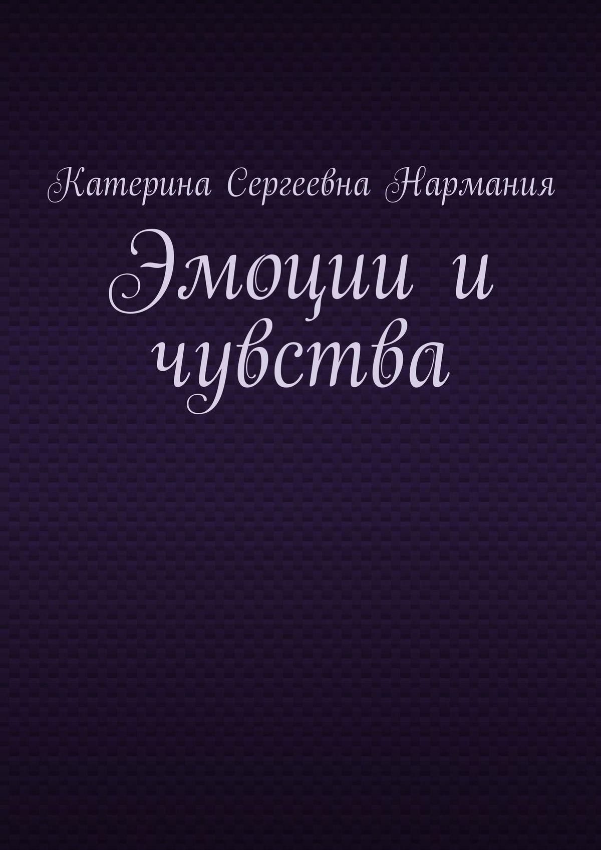Катерина Сергеевна Нармания Эмоции и чувства ильин е эмоции и чувства