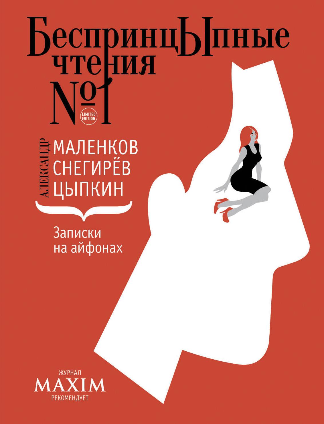 Александр Снегирёв Записки на айфонах (сборник)