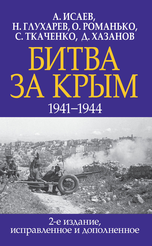 Алексей Исаев Битва за Крым 1941–1944 гг. эксмо битва за крым 1941 1944 гг от разгрома до триумфа