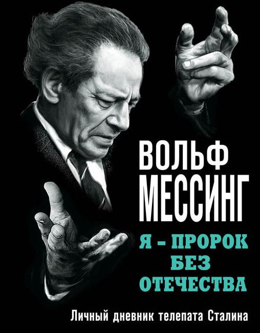 Вольф Мессинг Я – пророк без Отечества. Личный дневник телепата Сталина мессинг вольф я пророк без отечества личный дневник телепата сталина