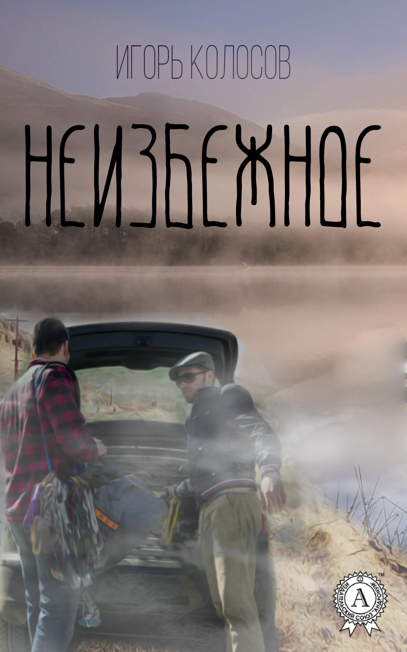 Игорь Колосов Неизбежное игорь колосов сезон исчезновений