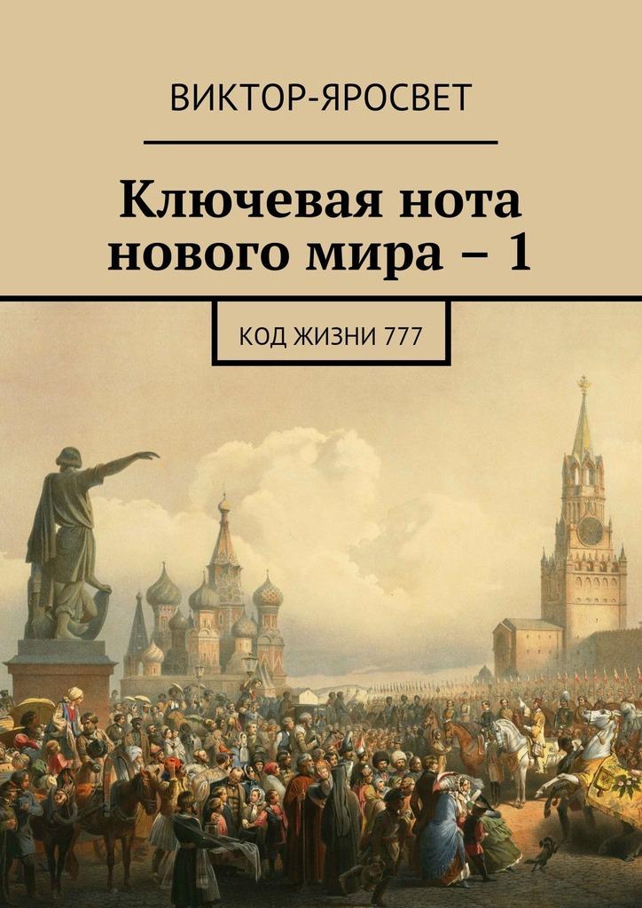 Виктор-Яросвет Ключевая нота нового мира – 1. Код жизни 777 цены онлайн