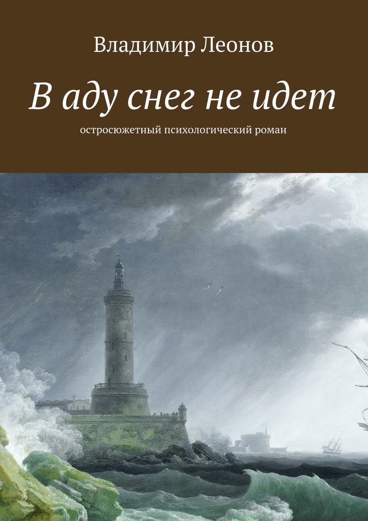 Владимир Леонов В аду снег не идет. Остросюжетный психологический роман