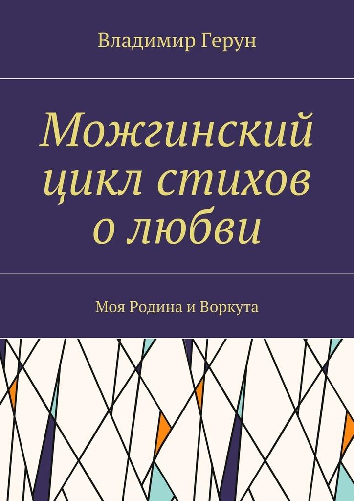 Владимир Герун Можгинский цикл стихов олюбви. Моя Родина иВоркута цена