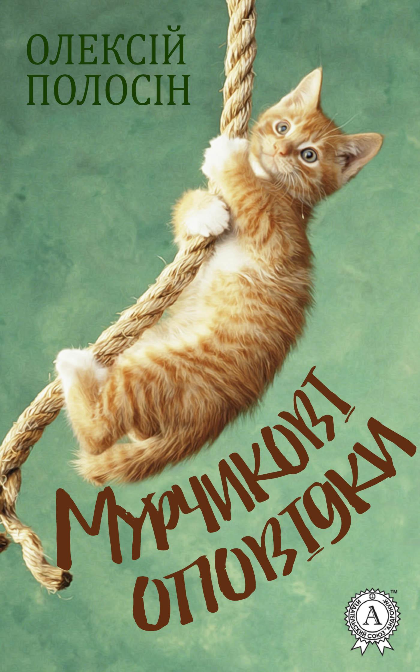 Олексій Полосін Мурчикові оповідки олексій щуров post mortem