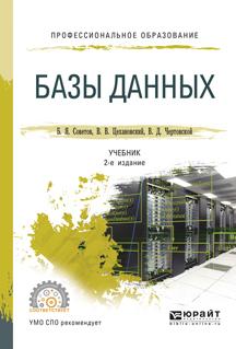Владислав Владимирович Цехановский Базы данных 2-е изд. Учебник для СПО цена 2017