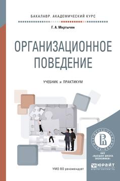 Герасим Амирович Мкртычян Организационное поведение. Учебник и практикум для академического бакалавриата