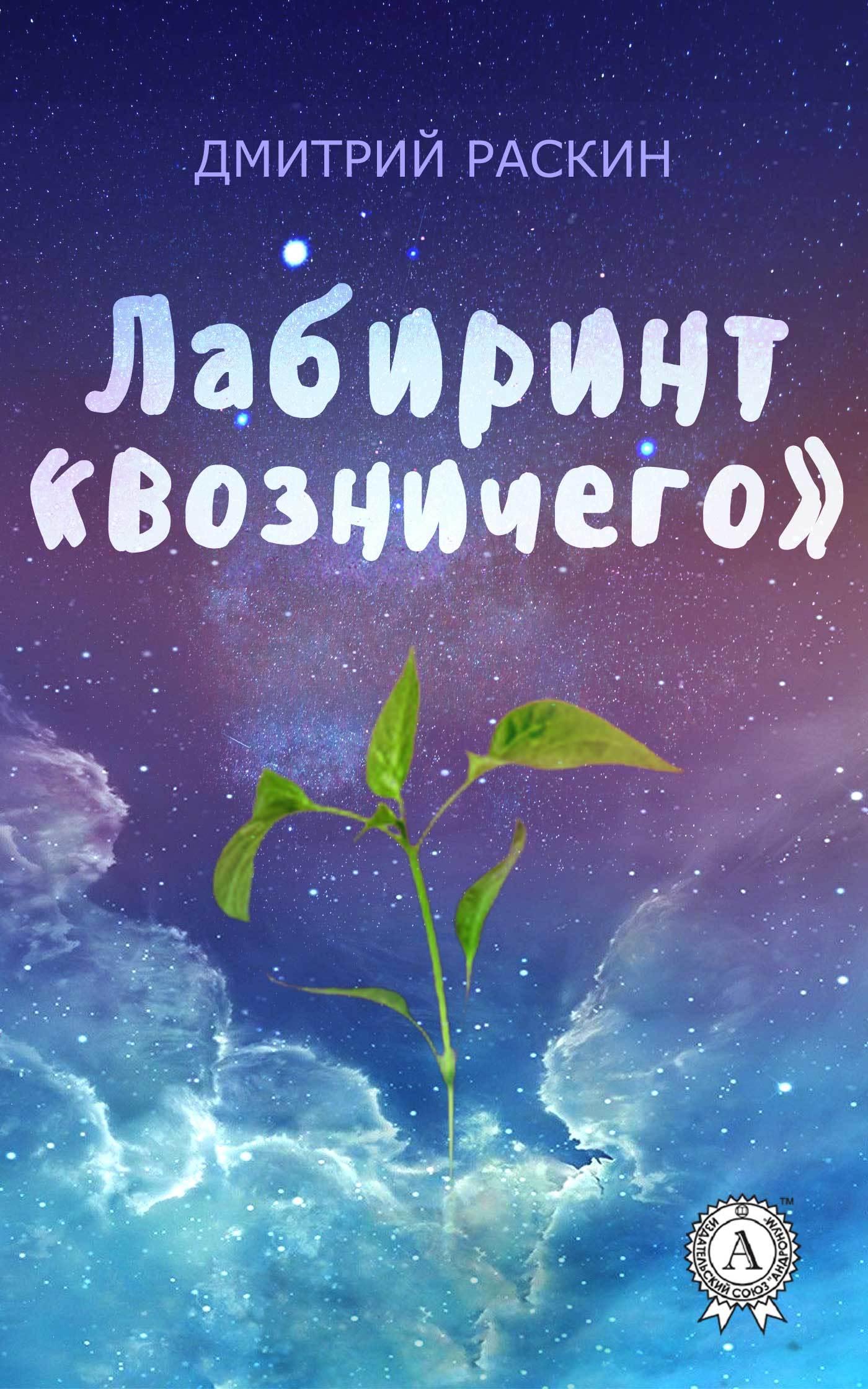Дмитрий Раскин Лабиринт «Возничего» все цены