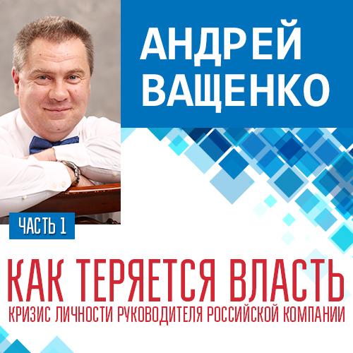 Андрей Ващенко Как теряется власть. Лекция 1 андрей ващенко как теряется власть лекция 7