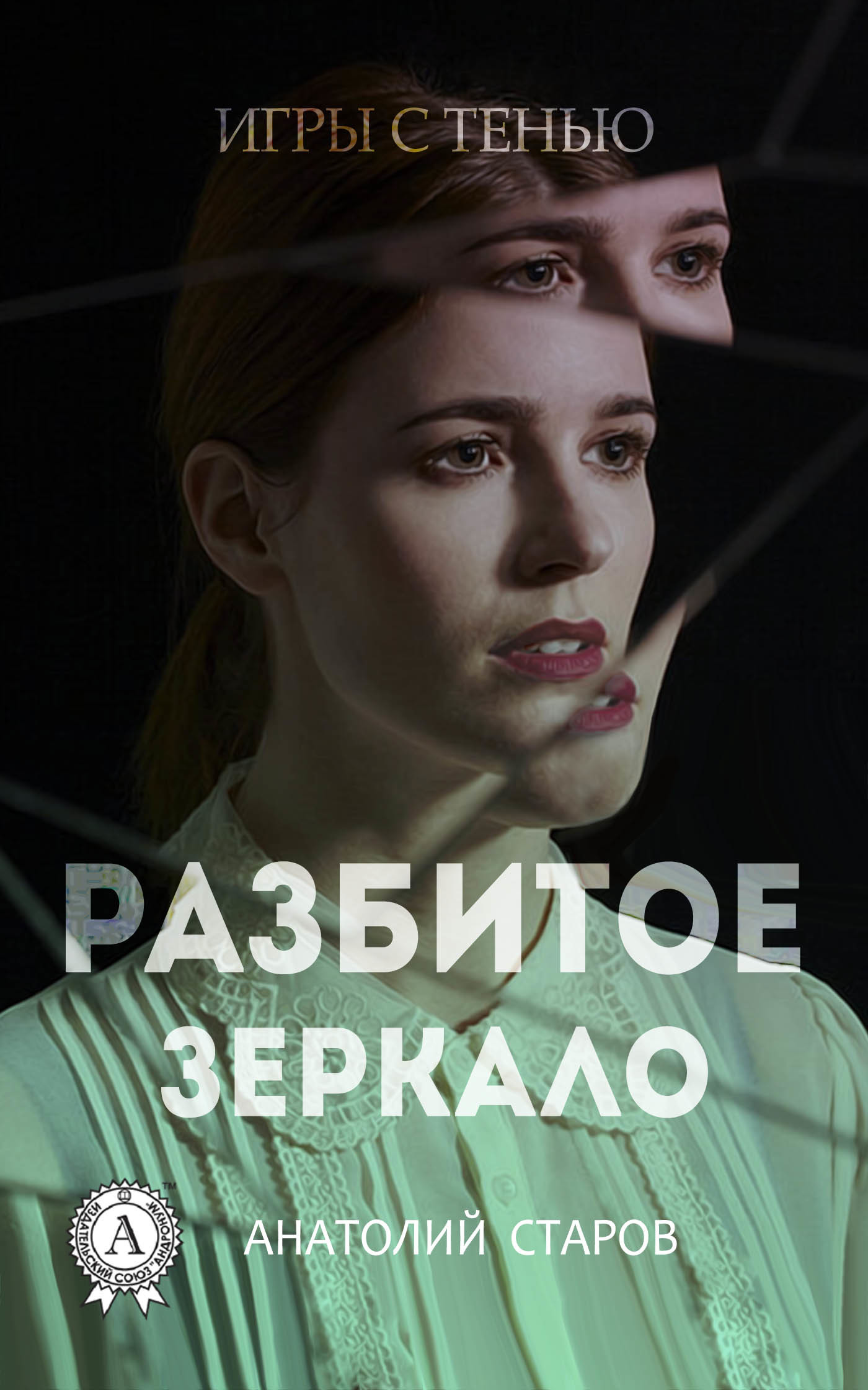 Анатолий Старо Разбитое зеркало