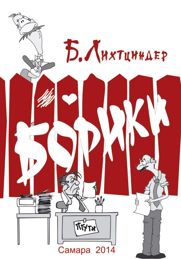 Борис Лихтциндер Борики. Книга первая азаров н судьбу не выбирают накануне книга первая