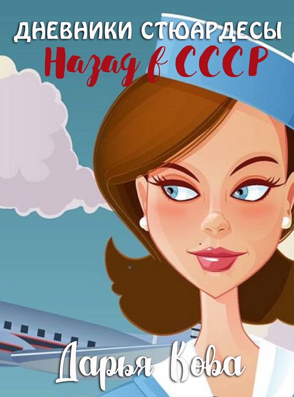 Дарья Кова Дневники стюардессы. Назад в СССР дарья кова дневники стюардессы назад в ссср