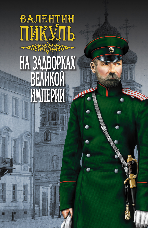 na zadvorkakh velikoy imperii tom 3 kniga vtoraya belaya vorona