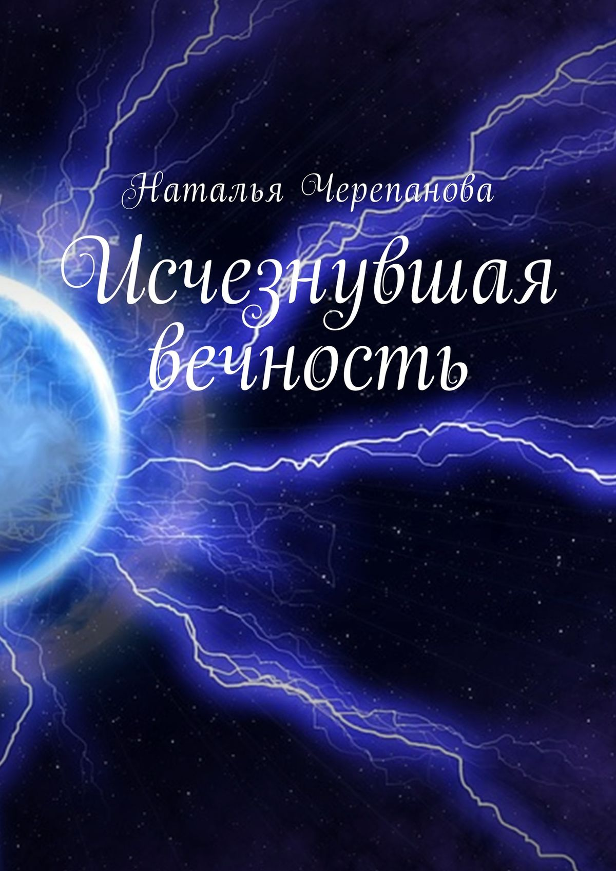 Наталья Черепанова Исчезнувшая вечность руфат мустафа заде однажды во вселенной
