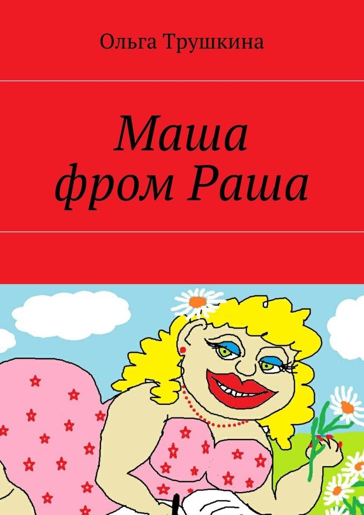 Ольга Трушкина Маша фром Раша цена