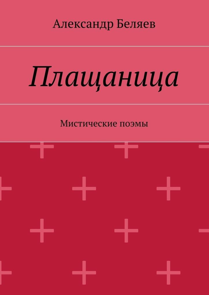 plashchanitsa misticheskie poemy