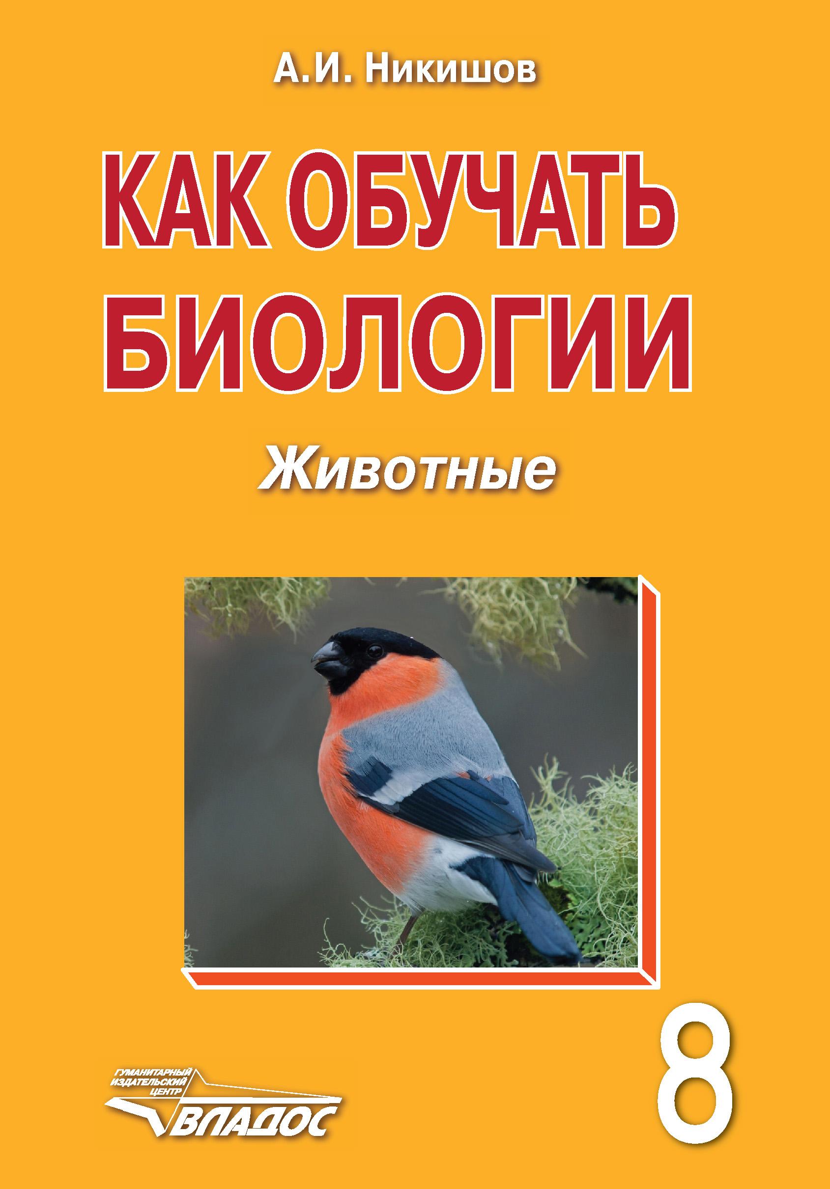 А. И. Никишов Как обучать биологии. Животные. 8 класс
