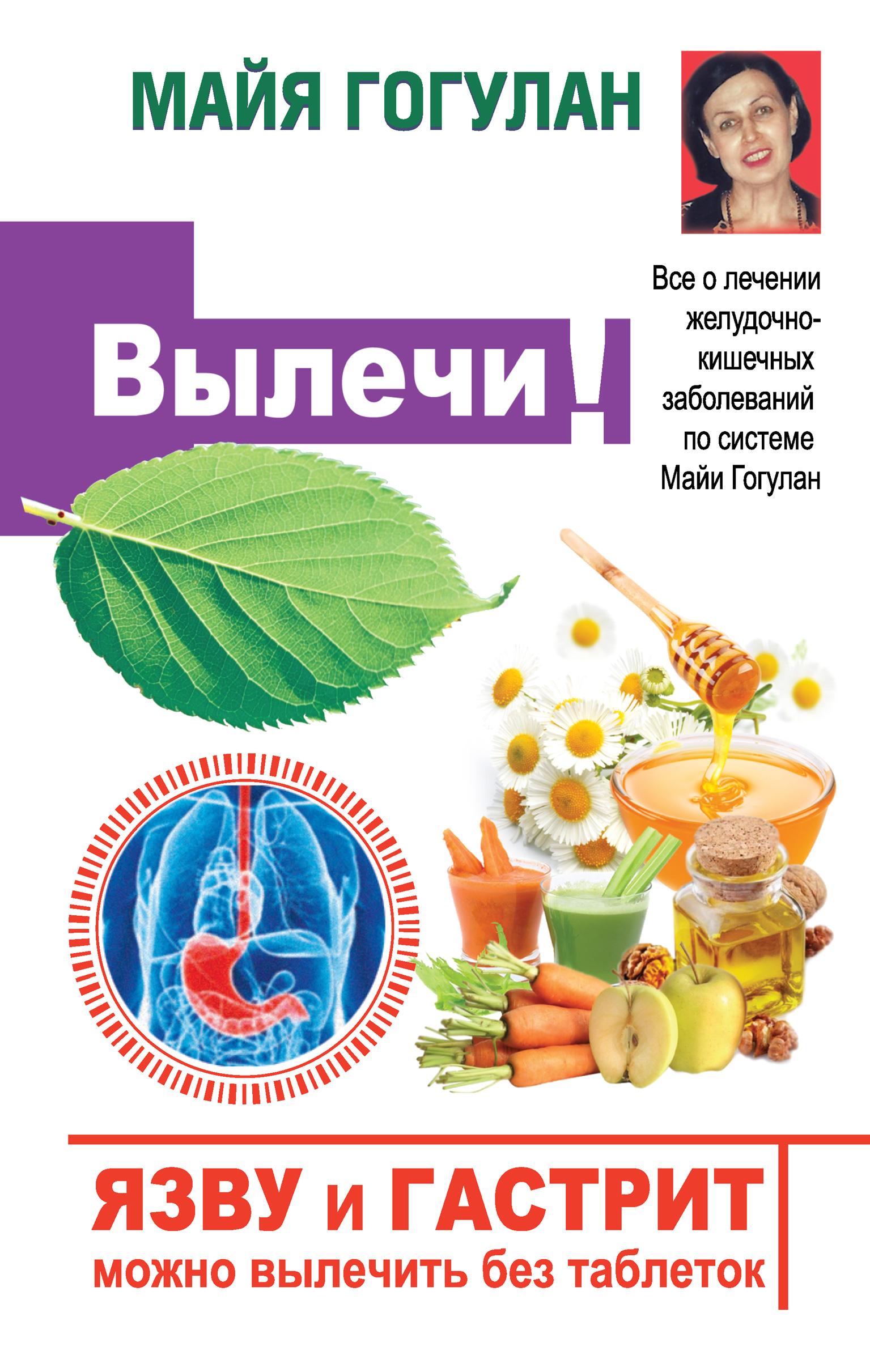 майя гогулан как повысить иммунитет и навсегда забыть о болезнях можно не болеть Майя Гогулан Язву и гастрит можно вылечить без таблеток! Все о лечении желудочно-кишечных заболеваний по системе Майи Гогулан