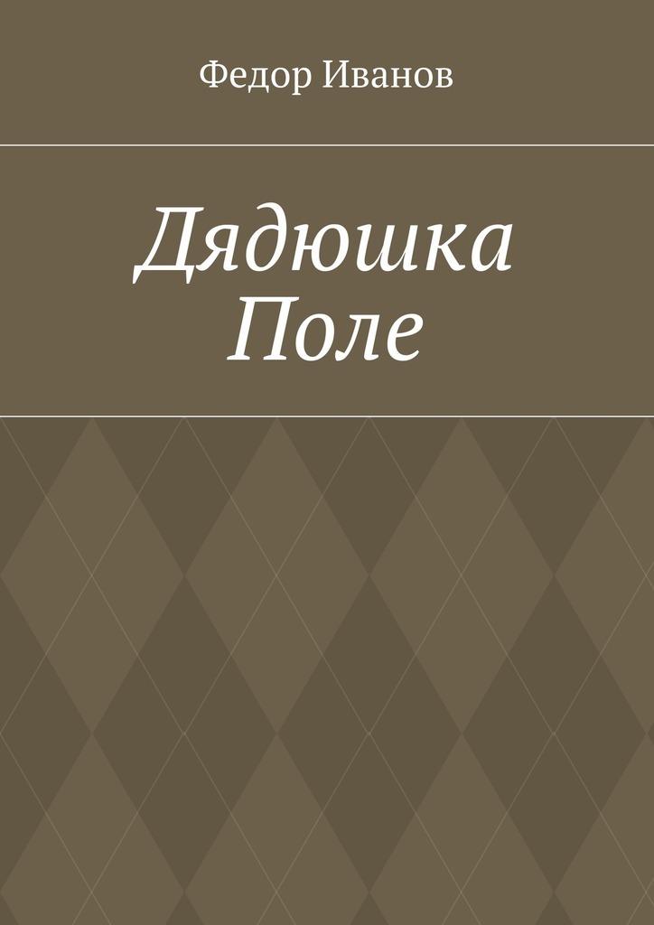 Федор Федорович Иванов Дядюшка Поле цена и фото