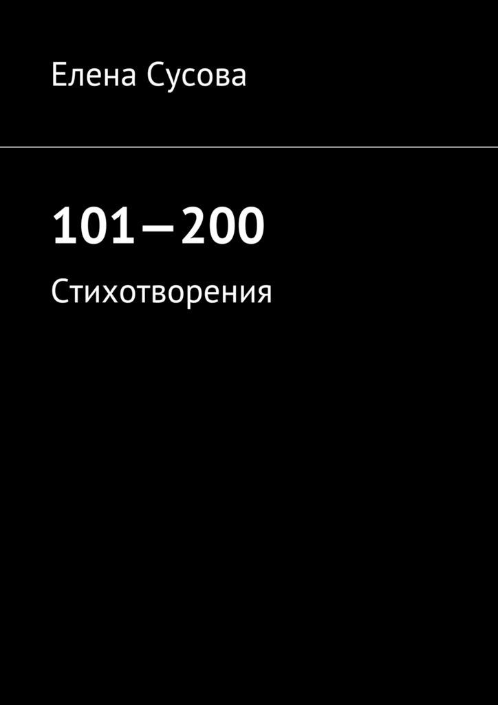 цена Елена Сусова 101—200. Стихотворения в интернет-магазинах