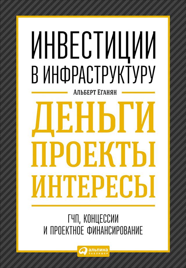 фото обложки издания Инвестиции в инфраструктуру: Деньги, проекты, интересы. ГЧП, концессии, проектное финансирование