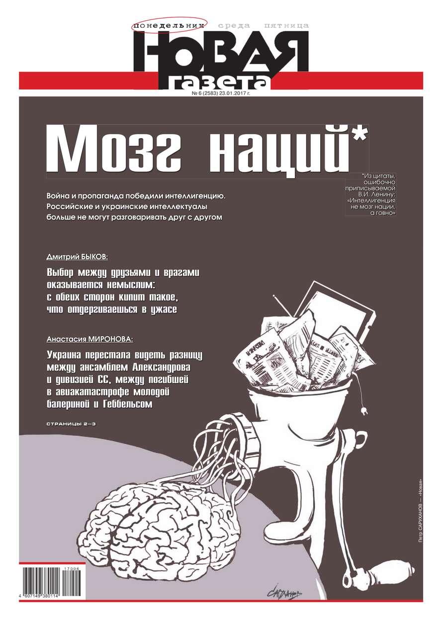 Редакция газеты Новая Газета Новая газета 06-2017 редакция газеты новая газета новая газета 95 2017