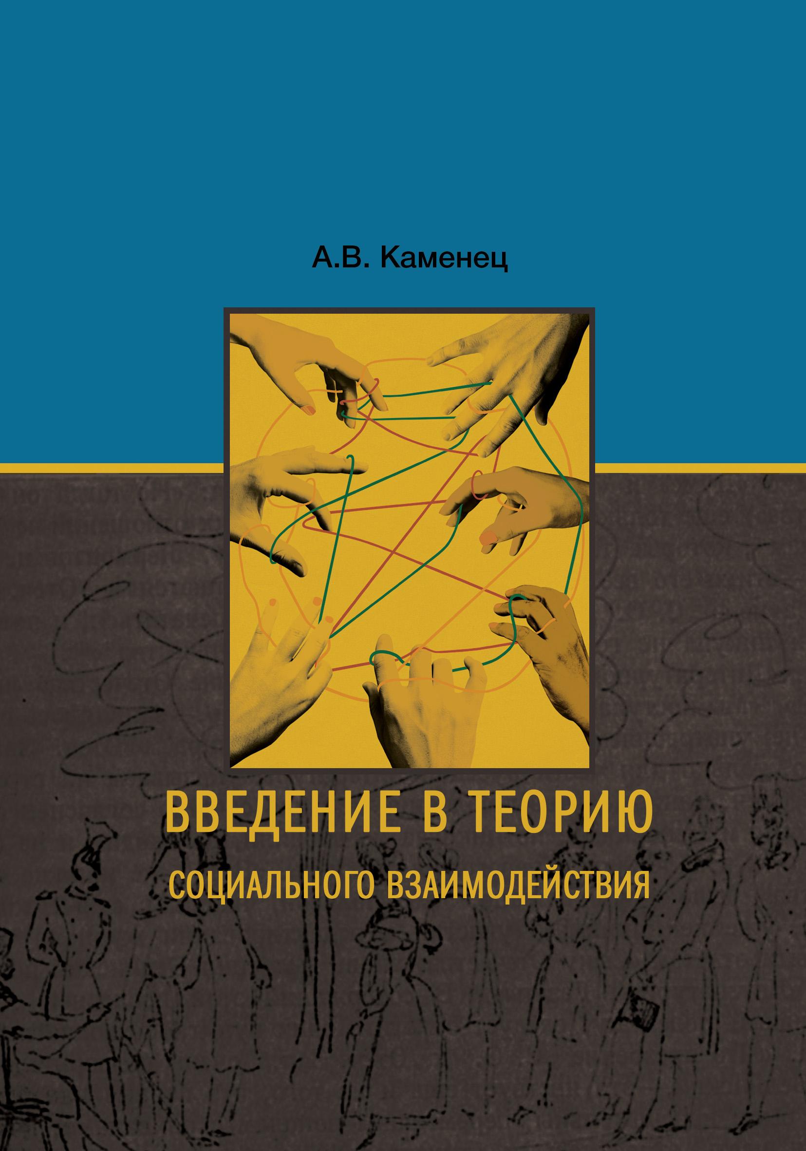 А. В. Каменец Введение в теорию социального взаимодействия