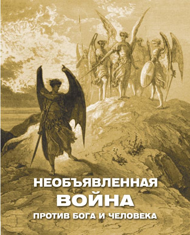 Отсутствует Необъявленная война против Бога и человека (сборник) мао цзэдун великий кормчий мао цзэдун не бояться трудностей не бояться смерти афоризмы цитаты высказывания