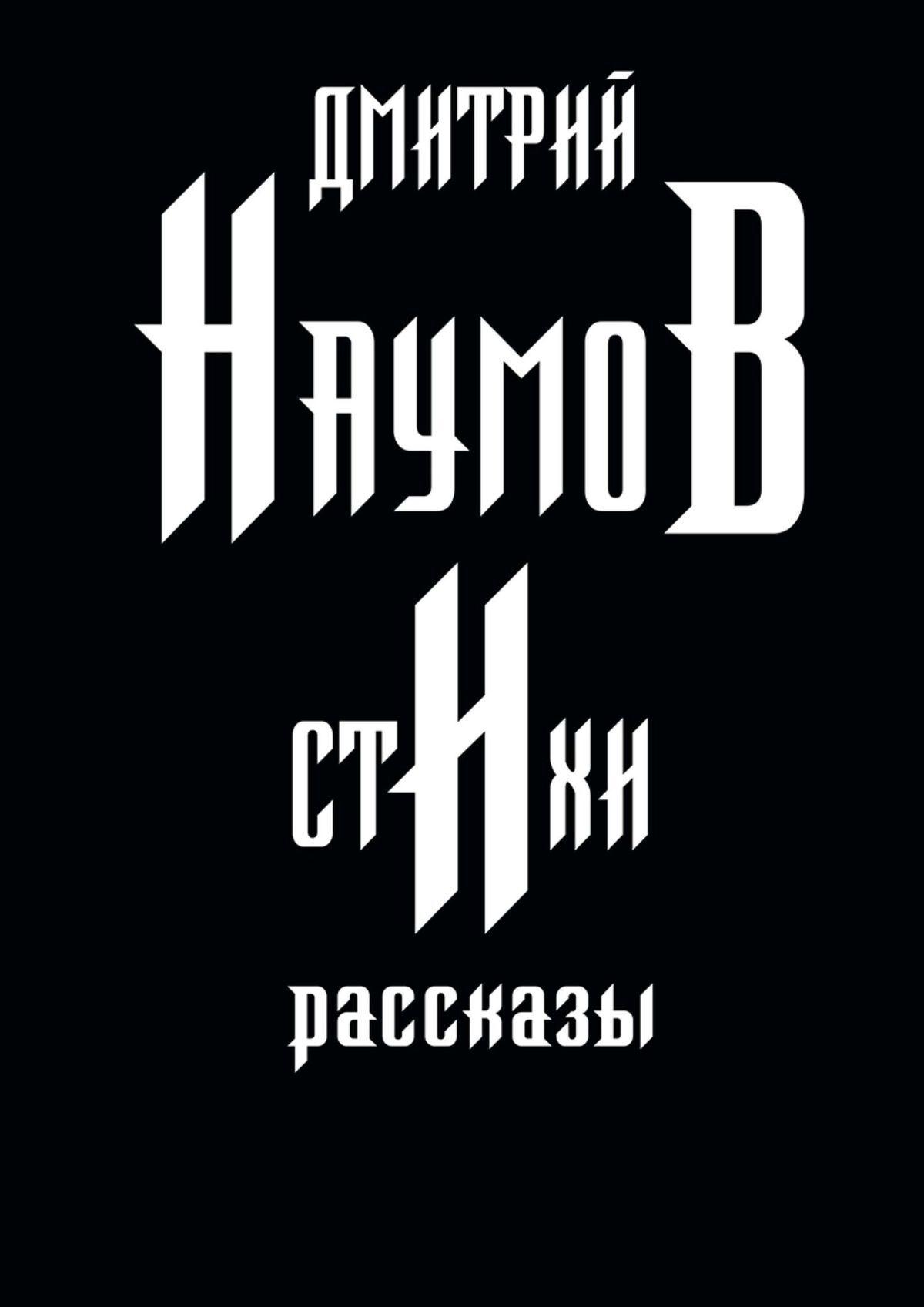 Дмитрий Наумов Стихи и рассказы
