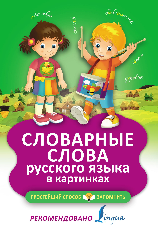 Отсутствует Словарные слова русского языка в картинках отсутствует птицы 60 птиц которых должен знать каждый